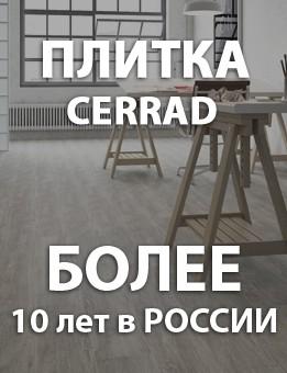 Плитка - Cerrad