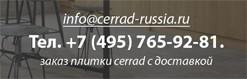 Заказ плитки Cerrad